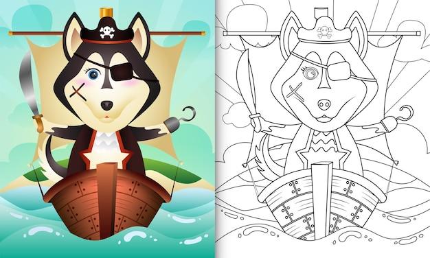 Libro para colorear para niños con una linda ilustración de personaje de perro husky pirata en el barco