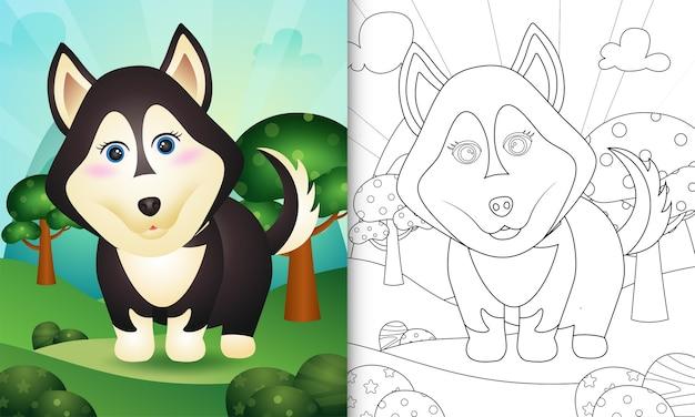 Libro para colorear para niños con una linda ilustración de personaje de perro husky