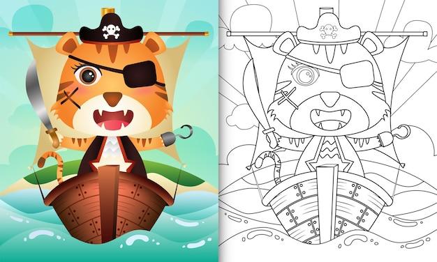 Libro para colorear para niños con una linda ilustración de personaje de tigre pirata en el barco