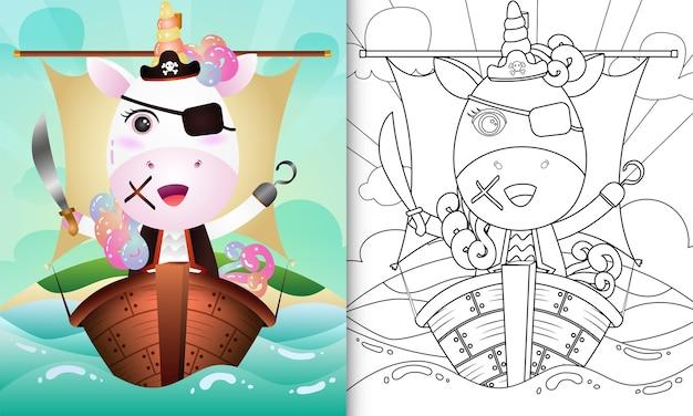 Libro para colorear para niños con una linda ilustración de personaje de unicornio pirata en el barco
