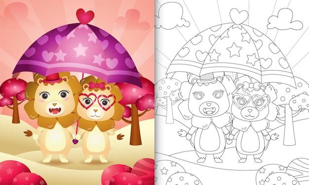 Libro para colorear para niños con una linda pareja de leones sosteniendo un paraguas temático día de san valentín