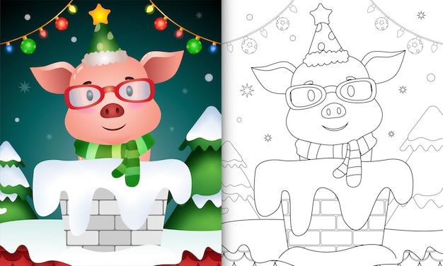Libro para colorear para niños con un lindo cerdo con gorro de papá noel y bufanda en la chimenea