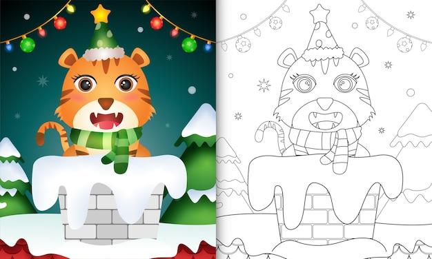 Libro para colorear para niños con un tigre lindo con sombrero y bufanda en la chimenea