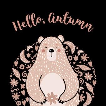 Linda tarjeta de oso con hola otoño