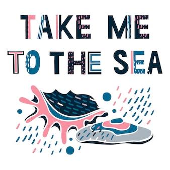 Llevame al mar