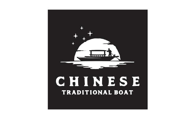 Logotipo de silueta de barco tradicional chino