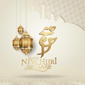 Lujosa y futurista caligrafía muharram islámica y feliz nueva plantilla de saludo de año hijri