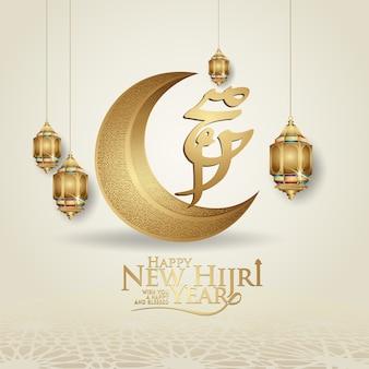Lujosa y futurista caligrafía de muharram islámica y feliz nueva plantilla de saludo de año hijri