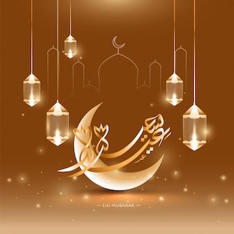 Luna creciente dorada, texto caligráfico islámico árabe eid mubarak, y linternas colgantes, mezquita de arte lineal sobre fondo marrón. concepto de celebración del festival islámico.