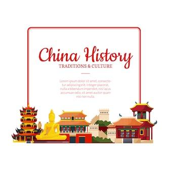 Marco con lugar para texto con pila de elementos de estilo plano de china y vistas debajo de la ilustración