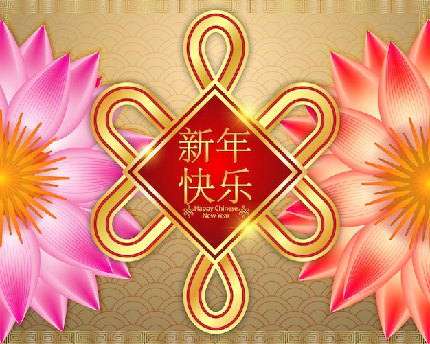 Marco de oro de año nuevo chino decoraciones de felicitación con flor de loto
