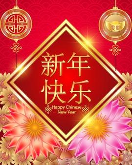 Marco de oro cuadrado de año nuevo chino