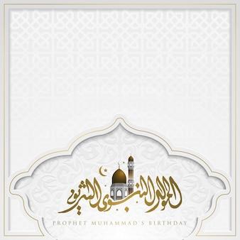 Mawlid ainabi greeting card patrón marroquí islámico con hermosa caligrafía árabe y mezquita