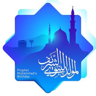 Mawlid al nabi caligrafía árabe con mezquita nabawi y kaaba silueta ilustración vectorial