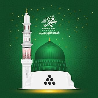 Mawlid al nabi mohammad con ilustración de la mezquita madina nabawi
