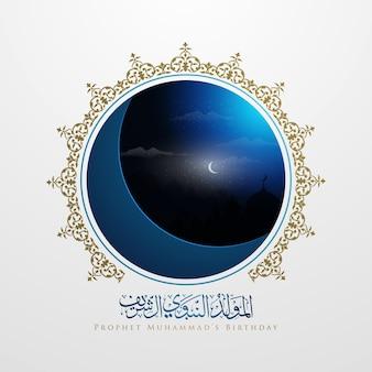 Mawlid alnabi saludo diseño de vector de fondo de ilustración islámica con caligrafía árabe