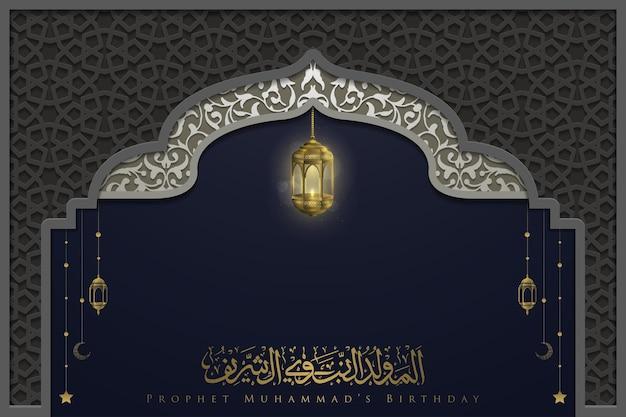 Mawlid alnabi saludo diseño de vector de fondo de patrón floral islámico con caligrafía árabe