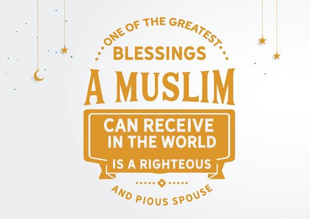 Una de las mayores bendiciones que un musulmán puede recibir en el mundo.