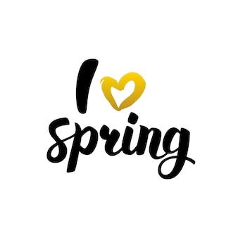 Me encantan las letras manuscritas de primavera. ilustración de vector de caligrafía y elemento de diseño de plantas naturales.