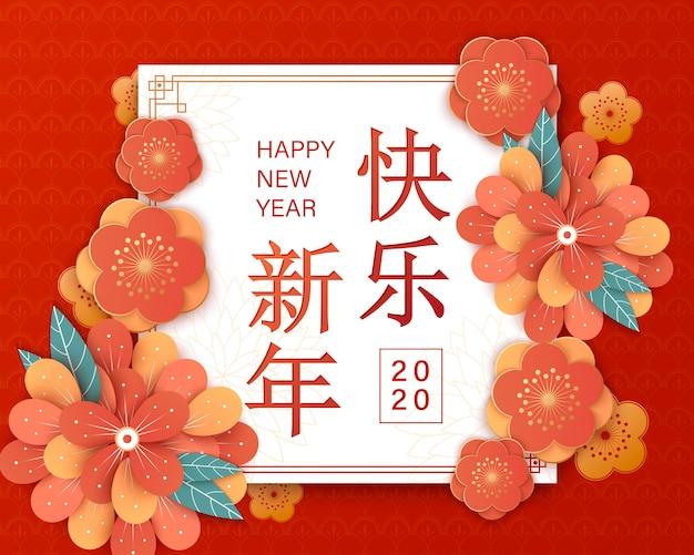 Los mejores deseos para el año que viene en chino