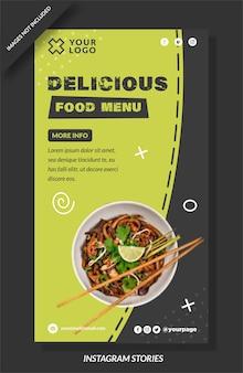 Menú de comida deliciosa diseño de historia de instagram premium
