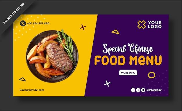 Menú especial de comida china banner post diseño de redes sociales