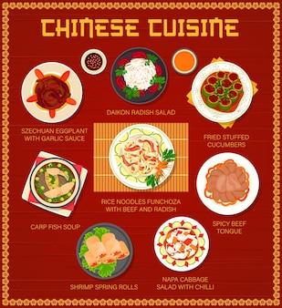 Menú de restaurante de cocina china con platos de comida asiática de arroz, mariscos, carnes y verduras.