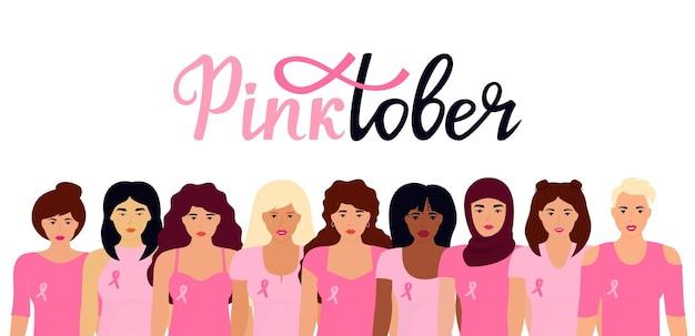 Mes nacional de concientización sobre el cáncer de mama. un grupo de mujeres multiétnicas con cintas rosas.