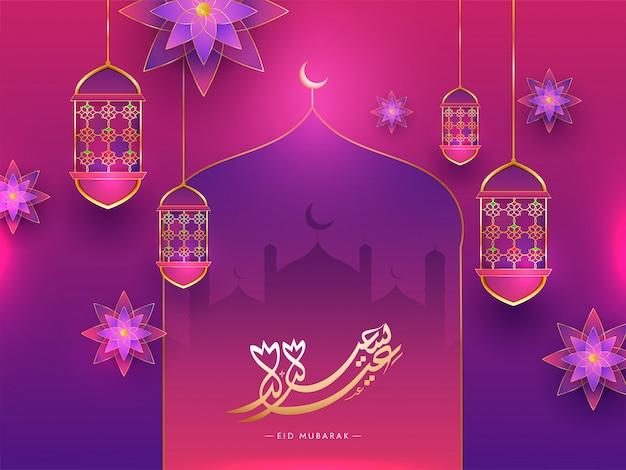 Mezquita de silueta con linternas árabes colgantes y flores decoradas sobre fondo rosa y morado