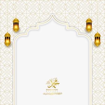 Milad un nabi fondo islámico arabesco con linterna dorada de ramadán y patrón árabe