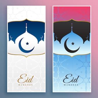 Modernos eid mubarak banners de vacaciones