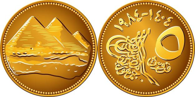 Moneda egipcia de cinco piastras, anverso con 3 pirámides de giza