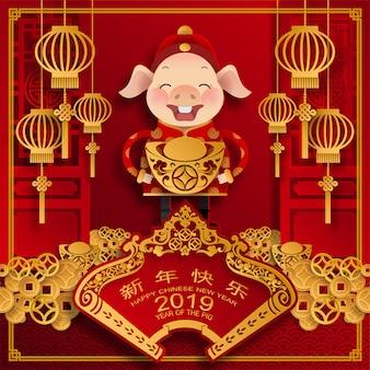 Muestra feliz china china del zodiaco del cerdo del año nuevo 2019 en fondo del color.
