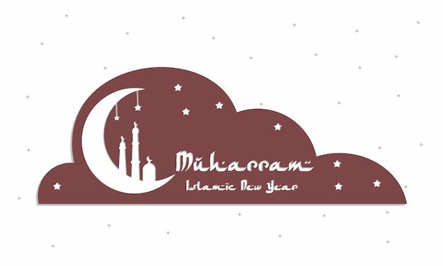 Muharram año nuevo islámico