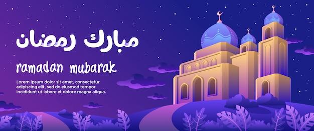 La noche de ramadán mubarak banner