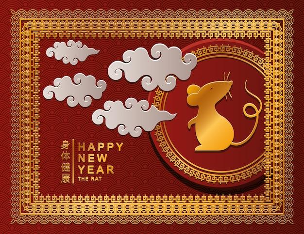 Nubes de rata y diseño de sello de sello, feliz año nuevo chino celebración de saludo de vacaciones de china y tema asiático ilustración vectorial
