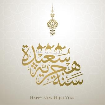 Nueva caligrafía árabe del saludo islámico del año hijri con migración árabe en la ilustración del camello