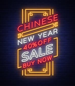 Nuevo año chino banner de venta de neón