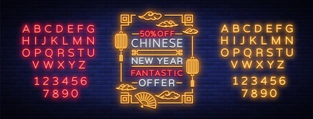 Nuevo cartel de vector de venta de año chino.