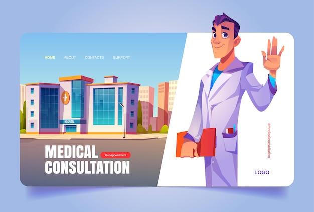 Página de inicio de dibujos animados de consulta médica médico masculino saludo agitando la mano