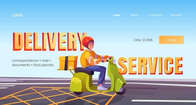 Página de inicio de dibujos animados del servicio de entrega, caja de entrega de hombre en scooter.
