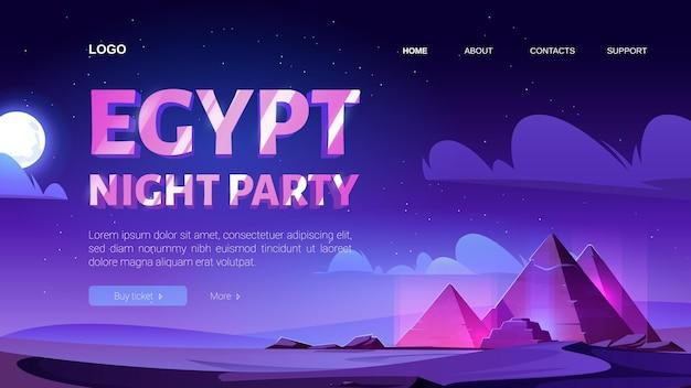 Página de inicio de la fiesta nocturna de egipto