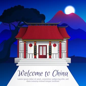 Paisaje hermoso de china de la noche con las montañas luna y casa en illus plano del vector del estilo tradicional