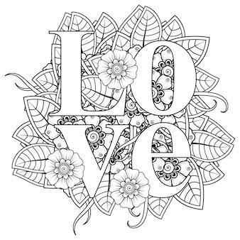 Palabra de amor con adornos decorativos de flores mehndi en estilo étnico oriental para colorear página de libro