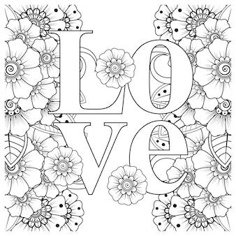 Palabras de amor con flores mehndi para colorear página de libro doodle adorno dibujar a mano