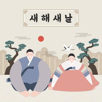 Una pareja coreana inclinándose