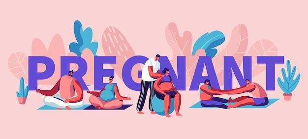 Parejas felices esperando bebé y haciendo ejercicio en el concepto de gimnasio. mujeres embarazadas maridos fitness actividad deportiva. fitball, yoga, relajante, póster, banner, flyer, folleto. ilustración de vector plano de dibujos animados