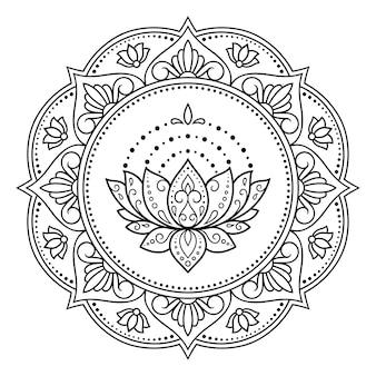 Patrón circular en forma de mandala con flor de loto para henna, mehndi, tatuaje, decoración.