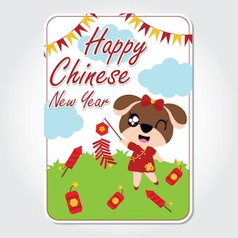 El perrito lindo juega los petardos vector el ejemplo de la historieta para el diseño de tarjeta chino del año nuevo