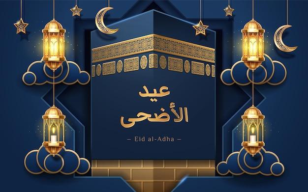Piedra kaaba o ka bah con linternas o fanous, caligrafía de eid al-adha para el festival de saludo de sacrificio. idhan árabe con estrellas y media luna. tema de celebración navideña musulmana e islam